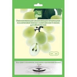 Двухфазная увлажняющая питательная маска для глаз с комплексом пяти масел + гель с коллагеном, эластином