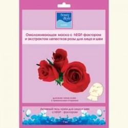 Двухфазная лифтинг-маска с hEGF фактором с экстрактом лепестков розы + гель с коллагеном