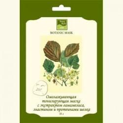 Маска Ботаническая Смягчающая Освежающая с экстрактом гамамелиса и протеинами шелка
