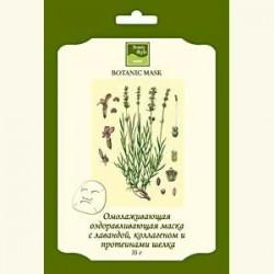 Маска Ботаническая Омолаживающая с экстрактом лаванды, коллагеном и протеинами шелка