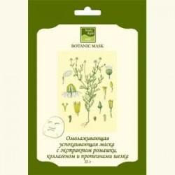 Маска Ботаническая Успокаивающая с экстрактом ромашки, коллагеном и протеинами шелка