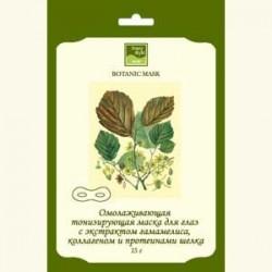 Маска Ботаническая для глаз Успокаивающая с лавандой, эластином и протеинами шелка