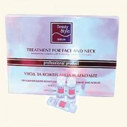Сыворотка (комплекс) Увлажняющая для сухой кожи лица, шеи и декольте