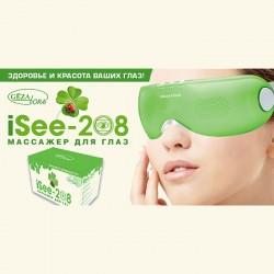 Массажер для глаз с функцией вибрации Gezatone ISee 208 фото