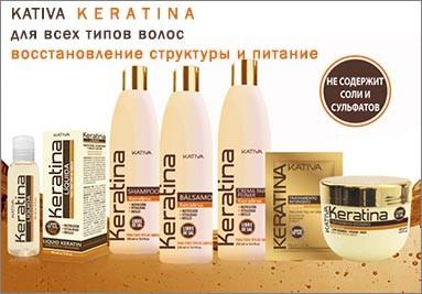 Средства для ухода за волосами Kativa, линия Keratina