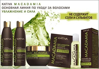 Средства для ухода за волосами Kativa, линия Macadamia