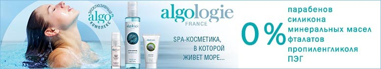 Косметика Algologie (Алголоджи), Франция